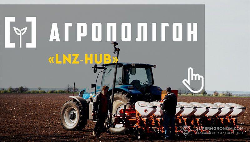АгроПолігон LNZ Hub фото 1 LNZ Group