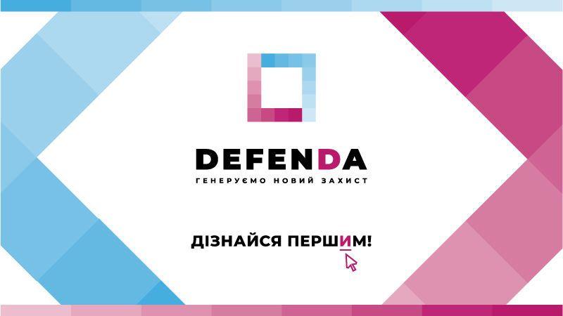 На український ринок ЗЗР вийшов новий бренд DEFENDA