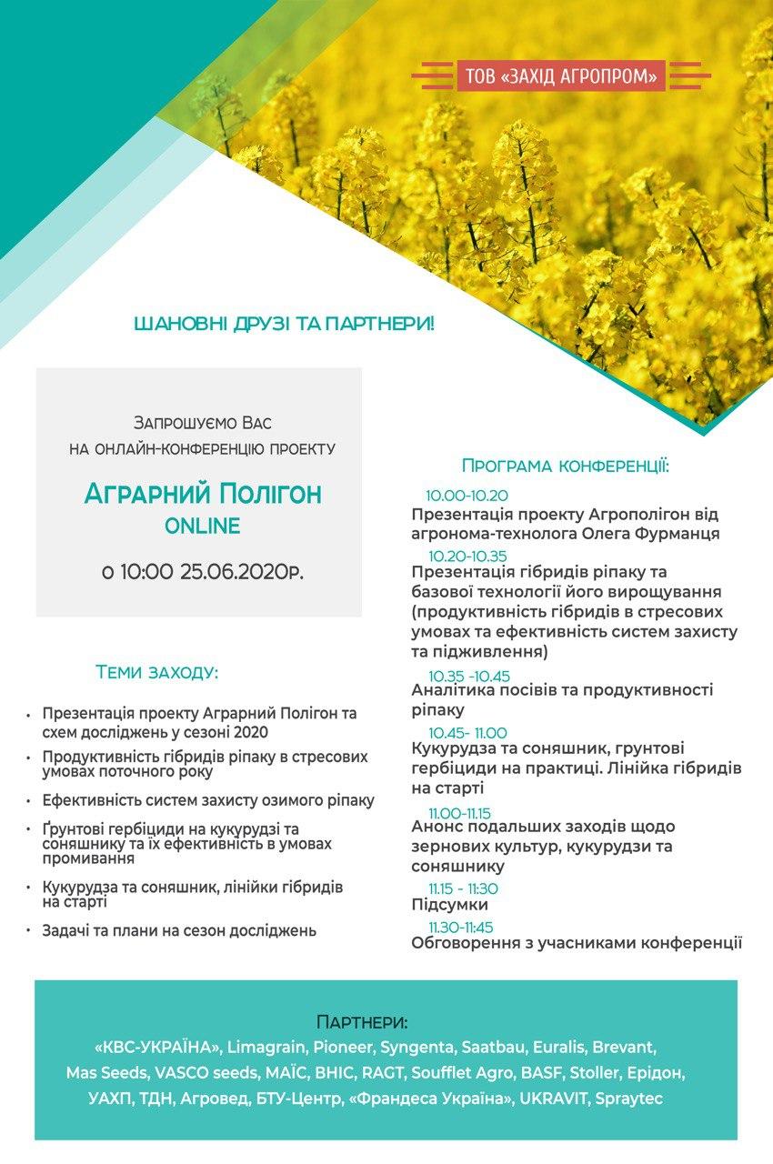 Аграрный Полигон компании «Захид АгроПром»